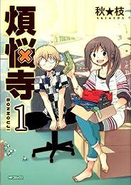 煩悩寺 1 (MFコミックス フラッパーシリーズ)