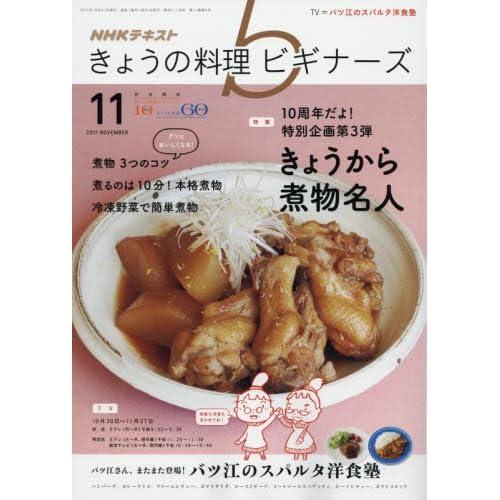 NHKきょうの料理ビギナーズ 2017年11月号 [雑誌] (NHKテキスト)