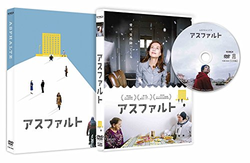 アスファルト[DVD]