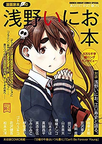 漫画家本vol.10 浅野いにお本 (少年サンデーコミックススペシャル)