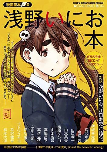 漫画家本vol.10 浅野いにお本