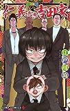 仁義なき吉田家 1 (ジャンプコミックス)