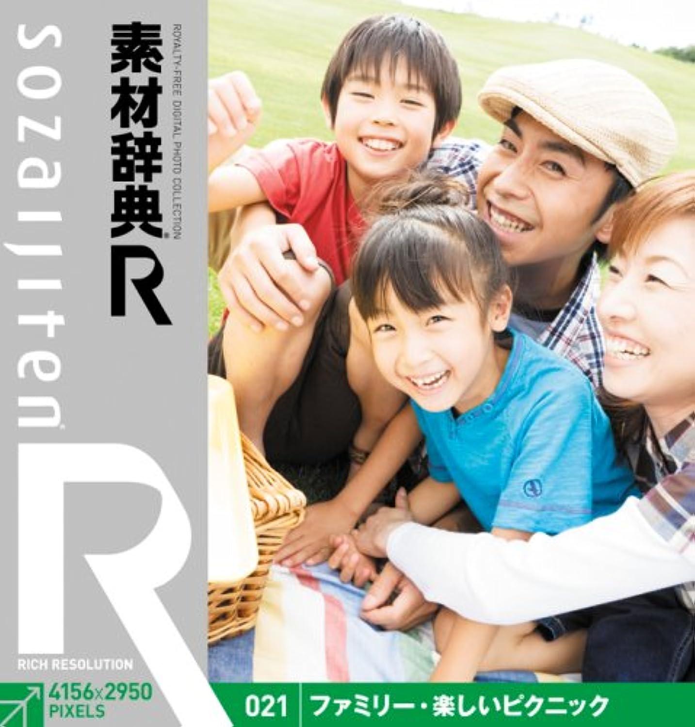 オーナー写真を描く幹素材辞典[R(アール)] 021 ファミリー?楽しいピクニック