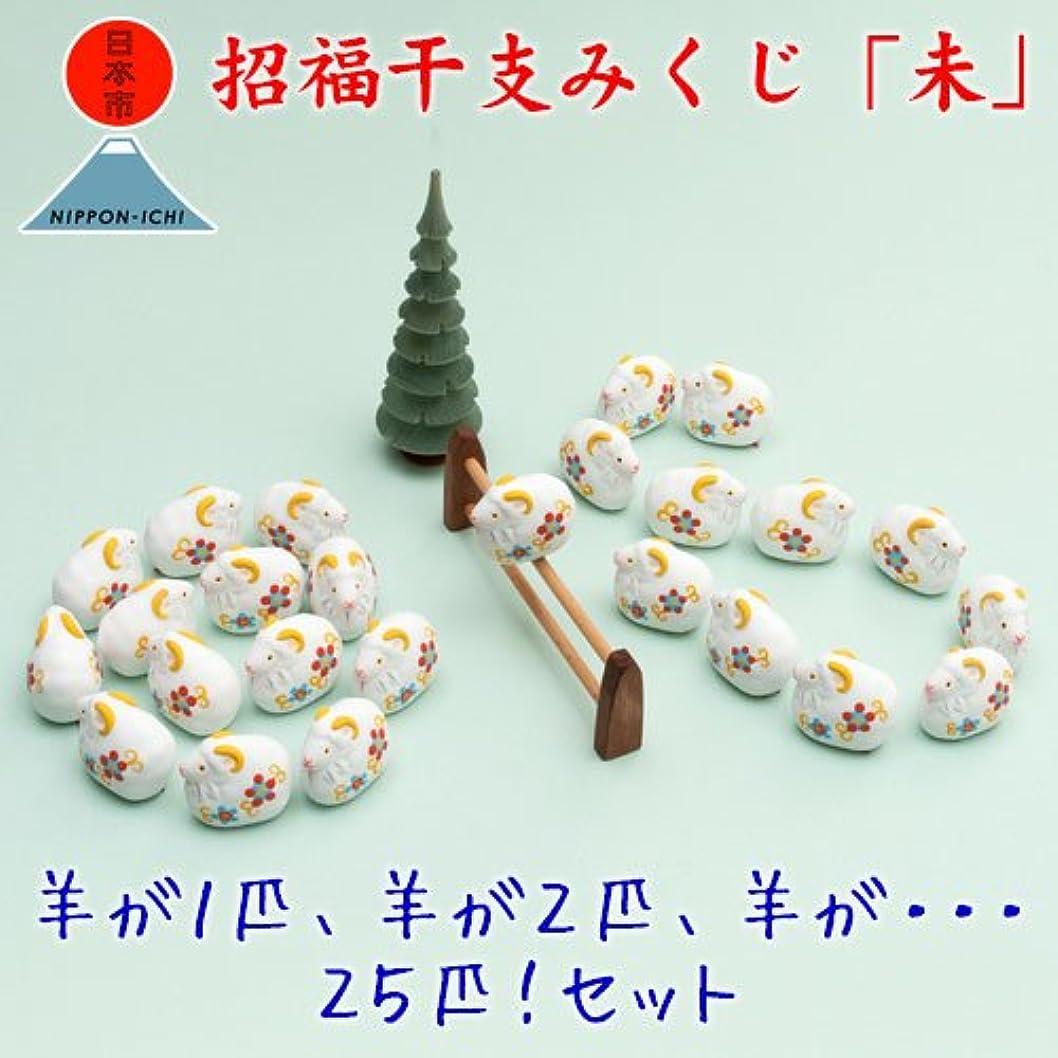 状況広まったトチの実の木【ノーブランド品】羊が1匹、羊が2匹、羊が???25匹招福干支みくじ「未」日本市正月おみくじセット