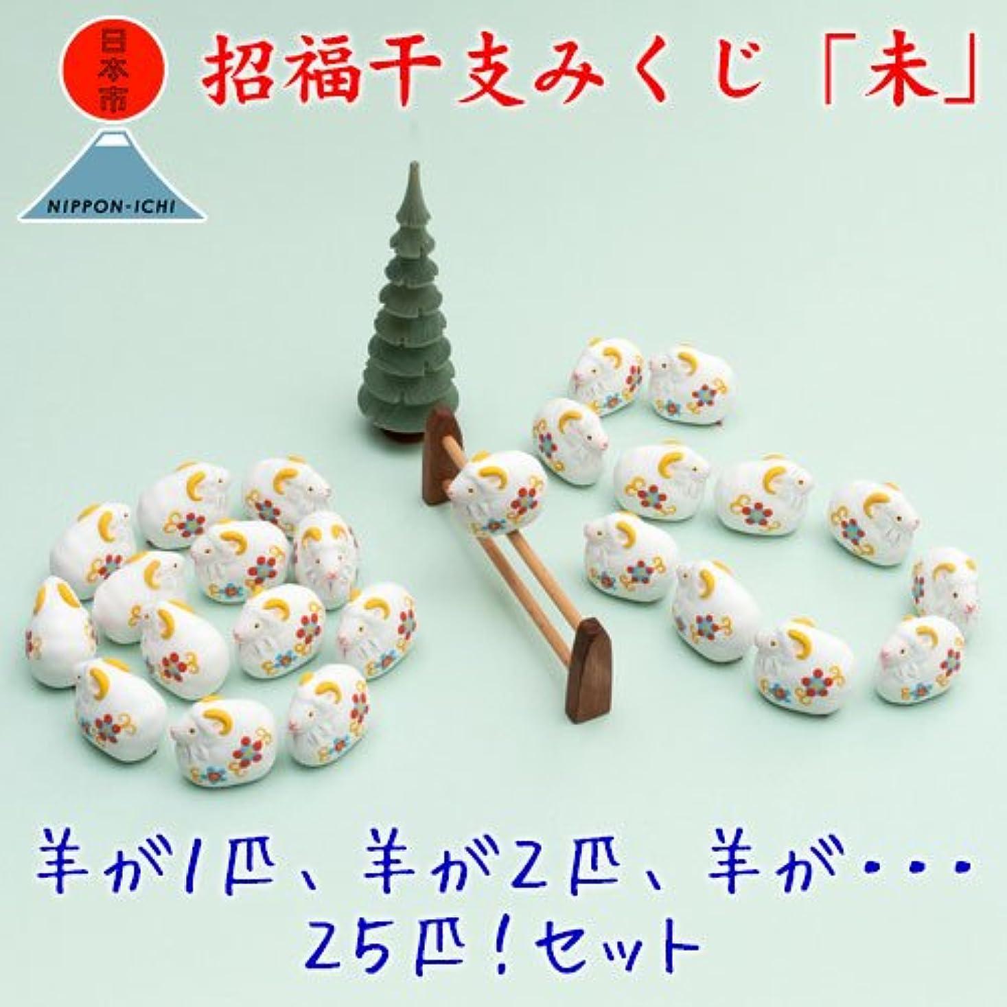 香り品揃えストライク【ノーブランド品】羊が1匹、羊が2匹、羊が???25匹招福干支みくじ「未」日本市正月おみくじセット