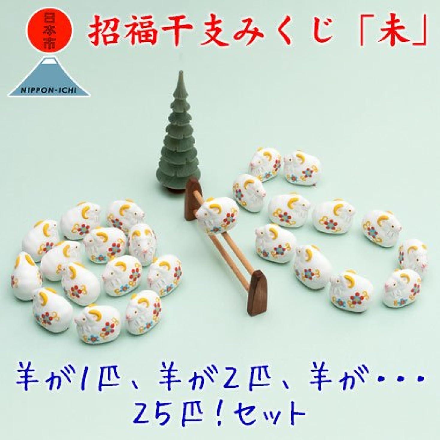 福祉団結ボタン【ノーブランド品】羊が1匹、羊が2匹、羊が・・・25匹招福干支みくじ「未」日本市正月おみくじセット