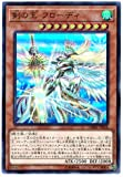 遊戯王 / 剣の王 フローディ(スーパー) / DBMF-JP028 / デッキビルドパック「ミスティック・ファイターズ」