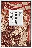 妖怪・神・異郷―日本・韓国・フランスの民話と民俗