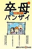卒母バンザイ 男捨離の時 週刊エコノミストebooks