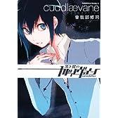 黒き翼のカドルヴェイン (角川コミックス・エース 237-2)