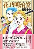 花より明治堂 (ミッシィコミックス Moonlight Comics)