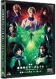 舞台『機動戦士ガンダム00 ―破壊による再生―Re:Build』特装限定版[DVD]
