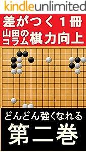 囲碁サポートコラム 2巻 表紙画像