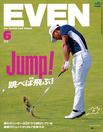 EVEN 2018年6月号 Vol.116[雑誌]...