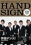 手話ダンス! with HANDSIGN ブレイクダンス編[DVD]