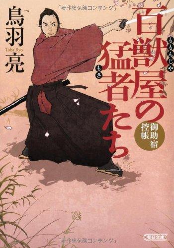 百獣屋の猛者たち 御助宿控帳 (朝日文庫)