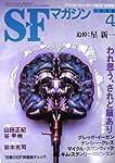S-Fマガジン 1998年4月号