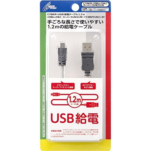 CYBER ・ USB給電ケーブル ( ニンテンドークラシックミニ スーパーファミコン 用) グレー 1.2m