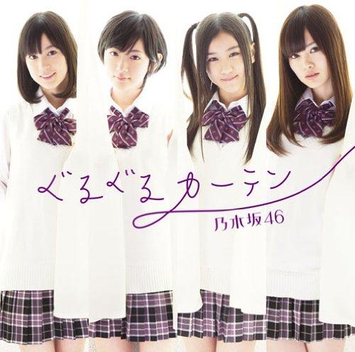 ぐるぐるカーテン【予約特典・乃木坂46応援店Ver.生写真付】(通常盤)