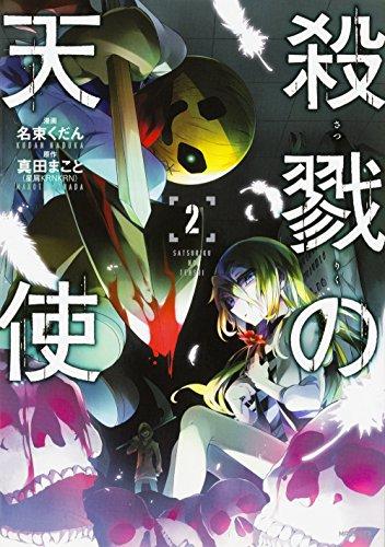 殺戮の天使 (2) (MFコミックス ジーンシリーズ)の詳細を見る