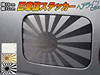 A.P.O(エーピーオー) 日章旗 ステッカー (中) ヘアライン黒 180mm×127mm 旭 カッティング 旭日旗 旧車