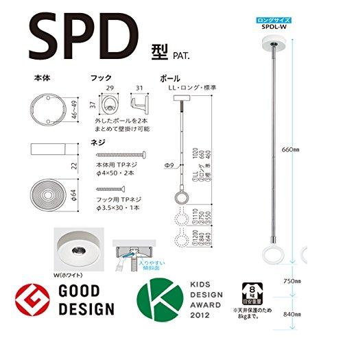 川口技研:室内用 ホスクリーン スポット型 SPD型(2本入) W(ホワイト) SPDL-W