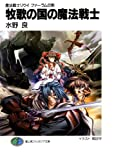 魔法戦士リウイ ファーラムの剣3 牧歌の国の魔法戦士 (富士見ファンタジア文庫)