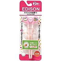 エジソンのお箸I ピンク(右手用)