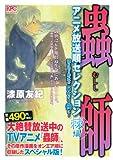 蟲師 アニメ放送順セレクション 棘編 (プラチナコミックス)