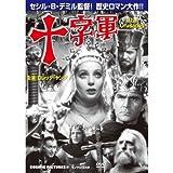 十字軍 CCP-217 [DVD]