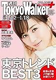 週刊 東京ウォーカー+ 2017年No.2 (1月11日発行) [雑誌] (Walker)