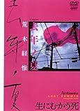 Arakinema 去年ノ夏[DVD]