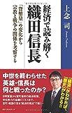 経済で読み解く織田信長 「貨幣量」の変化から宗教と戦争の関係を考察する -