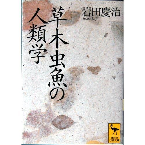 草木虫魚の人類学―アニミズムの世界 (講談社学術文庫 (1004))の詳細を見る