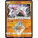 ポケモンカードゲーム/PK-SM8B-058 ディアンシーPS PR