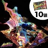【 炎の色が虹色に!! 】ARTFIRE 30g × 10袋 アートファイヤー SNSとの相性抜群!! 【 有害物質ゼロの日本規格 】
