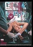 マゾ快楽カルテ[合法的医療遊戯] [DVD]