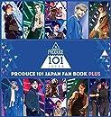 【Amazon.co.jp 限定】PRODUCE 101 JAPAN FAN BOOK PLUS Amazon限定カバーVer. (ヨシモトブックス)