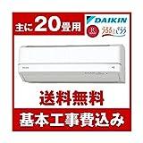 標準設置工事セット DAIKIN AN63TRP-W ホワイト うるさら7 [エアコン(主に20畳用・200V対応)]