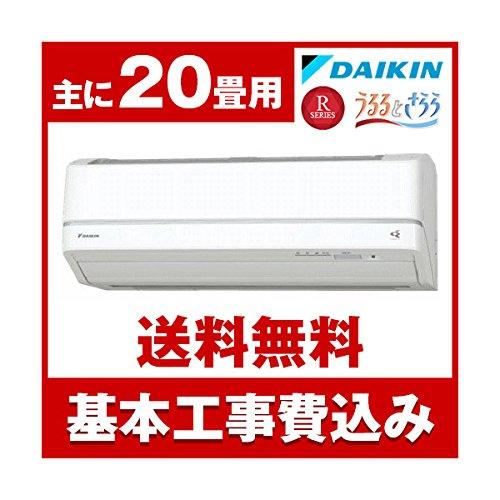 標準設置工事セット DAIKIN AN63URP-W ホワイト うるさら7 Rシリーズ [エアコン (主に20畳用)]