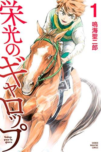 栄光のギャロップ(1) (週刊少年マガジンコミックス)