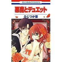 悪魔とデュエット (花とゆめコミックス)