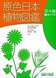 原色日本植物図鑑 草本編 2 改訂版 (1) (保育社の原色図鑑 16)