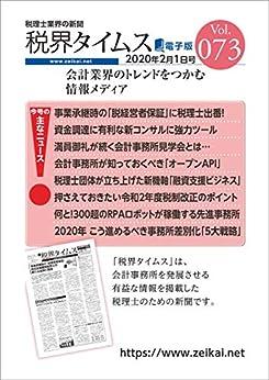 [株式会社ゼイカイ]の税界タイムス Vol.73(2020年2月1日): 税理士のための情報紙「税界タイムス」