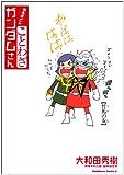 なるほど ☆ ことわざ ガンダムさん (角川コミックス・エース 40-22)
