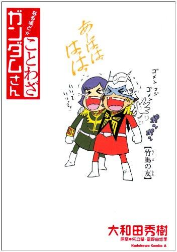なるほど ☆ ことわざ ガンダムさん (角川コミックス・エース 40-22)の詳細を見る