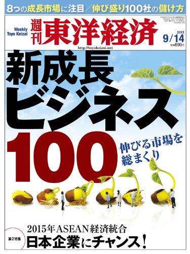 週刊 東洋経済 2013年 9/14号 [雑誌]の詳細を見る