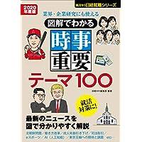 業界・企業研究にも使える 図解でわかる 時事重要テーマ100 2020年度版 (日経就職シリーズ)