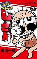 なんと! でんぢゃらすじーさん (3) (てんとう虫コロコロコミックス)