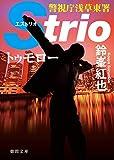 警視庁浅草東署Strio  トゥモロー (徳間文庫) 画像